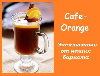Cafe-Orange
