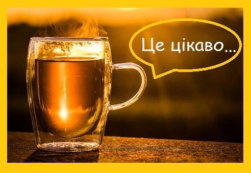 Чай: Интересные факты