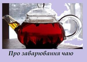 О правилах заваривания чая