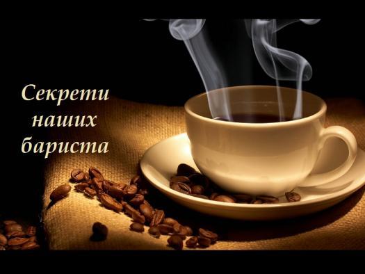 Секреты наших бариста: Кофе с солью