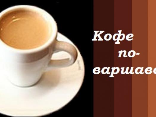Секреты наших бариста: Кофе по-варшавски