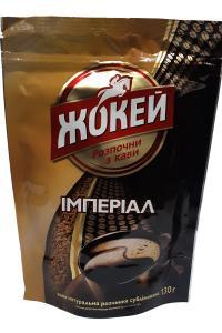 Кофе растворимый Жокей Империал 130 г (52038)